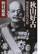 秋山好古 明治陸軍屈指の名将 (PHP文庫)(PHP文庫)