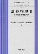 計算物理 3 数値磁性体物性入門 (基礎物理学シリーズ)