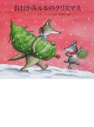おおかみルルのクリスマス