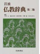 岩波仏教辞典 第2版