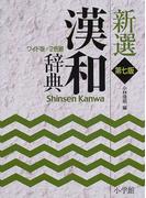 新選漢和辞典 第7版 ワイド版