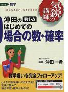 沖田の数Ⅰ・Aはじめての場合の数・確率 大学受験数学 (東進ブックス 気鋭の講師シリーズ)