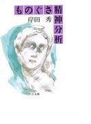 ものぐさ精神分析 改版 (中公文庫)(中公文庫)