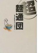 超麵通団 団長田尾和俊と12人の麵徒たち