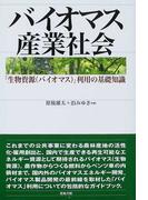 バイオマス産業社会 「生物資源(バイオマス)」利用の基礎知識