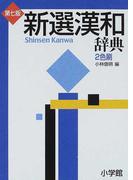 新選漢和辞典 第7版