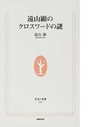 遠山顕のクロスワードの謎 (生活人新書)(生活人新書)