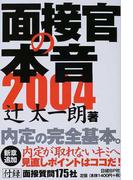面接官の本音 2004