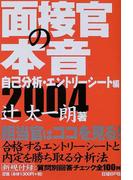 面接官の本音 自己分析・エントリーシート編2004