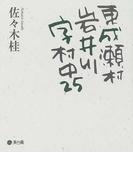 東成瀬村岩井川字村中25 佐々木桂詩集