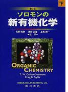 ソロモンの新有機化学 第7版 下