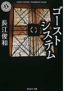 ゴーストシステム (角川ホラー文庫)(角川ホラー文庫)