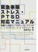 緊急事態ストレス・PTSD対応マニュアル 危機介入技法としてのディブリーフィング