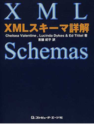 XMLスキーマ詳解