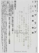 フリッツ・ラング または伯林=聖林 (叢書・20世紀の芸術と文学)