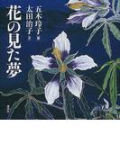 花の見た夢