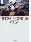 日本ラグビー復興計画