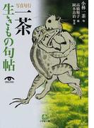 一茶生きもの句帖 写真句行 (小学館文庫)(小学館文庫)