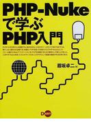 PHP−Nukeで学ぶPHP入門