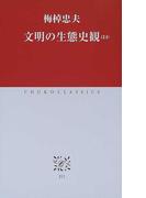 文明の生態史観ほか (中公クラシックス)(中公クラシックス)