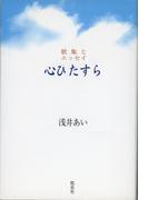 心ひたすら 歌集とエッセイ (ハンセン病叢書)