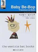 ベイビー・ビバップ (創元コンテンポラリ ウィーツィ・バットブックス)