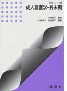 成人看護学−終末期 (TACSシリーズ)