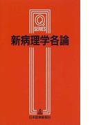 新病理学各論 改訂第3版 (Qシリーズ)