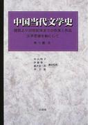 中国当代文学史 建国より20世紀末までの作家と作品 文学思潮を軸にして