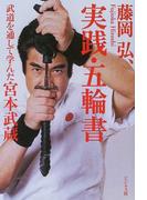 実践・五輪書 武道を通して学んだ宮本武蔵