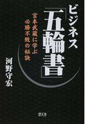 ビジネス「五輪書」 宮本武蔵に学ぶ必勝不敗の秘訣