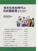 多文化共生時代の日本語教育 日本語の効果的な教え方・学び方