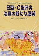 B型・C型肝炎治療の新たな展開 (犬山シンポジウム)