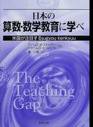 日本の算数・数学教育に学べ 米国が注目するjugyou kenkyuu