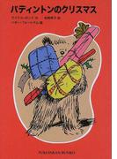 パディントンのクリスマス (福音館文庫 パディントンの本)(福音館文庫)