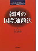 韓国の国際通商法 (立命館アジア太平洋研究センターモノグラフ日本語シリーズ)