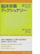 臨床栄養ディクショナリー