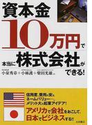資本金10万円で本当に株式会社ができる!