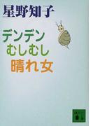 デンデンむしむし晴れ女 (講談社文庫)(講談社文庫)
