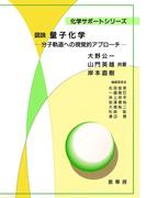 図説量子化学 分子軌道への視覚的アプローチ (化学サポートシリーズ)