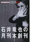 月刊イシイ WIDESHOW Vol.1