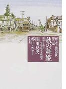 『坊っちゃん』の時代 第2部 秋の舞姫