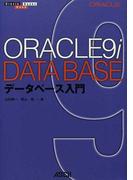 Oracle9iデータベース入門 (Oracle hand books)