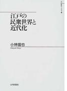 江戸の民衆世界と近代化 (山川歴史モノグラフ)