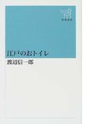 江戸のおトイレ (新潮選書)(新潮選書)