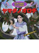 ヤマタノオロチ (日本の神話アニメ絵本)