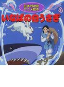 いなばの白うさぎ (日本の神話アニメ絵本)
