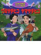 ウミサチヒコヤマサチヒコ (日本の神話アニメ絵本)