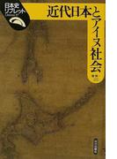近代日本とアイヌ社会 (日本史リブレット)