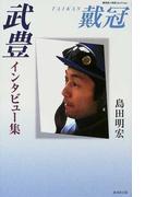 武豊インタビュー集戴冠 (広済堂・競馬コレクション)